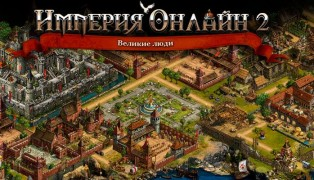 Imperia Online screenshot10