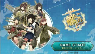 KanColle screenshot1