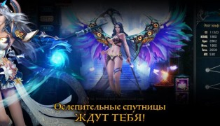 Strom Online (RU) screenshot2