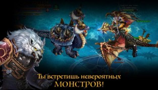 Strom Online (RU) screenshot5