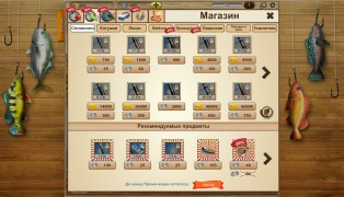 Let's Fish / На рыбалку! screenshot2