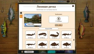 Let's Fish / На рыбалку! screenshot6