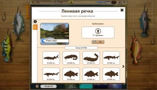 Let's Fish / На рыбалку! screenshot6