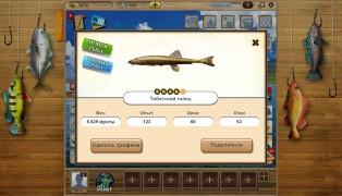 Let's Fish / На рыбалку! screenshot9