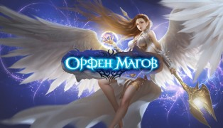 Орден Магов screenshot7