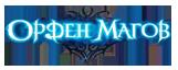 Орден Магов logo