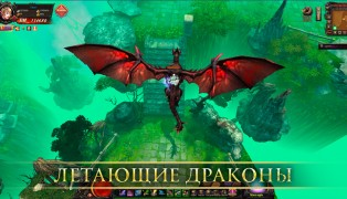 Кольцо дракона screenshot2