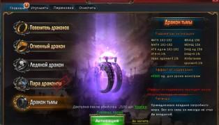Кольцо дракона screenshot10