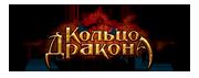 Кольцо дракона logo