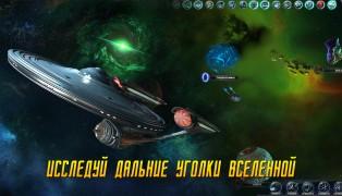 Стартрек: Чужая земля screenshot5