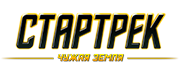 Стартрек: Чужая земля logo