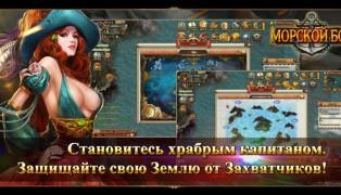 Tidal Trek (Морской Бой) screenshot1