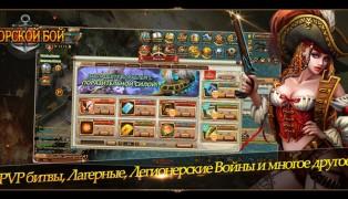 Tidal Trek (Морской Бой) screenshot2
