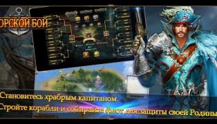 Tidal Trek (Морской Бой) screenshot3