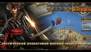 Tidal Trek (Морской Бой) screenshot4