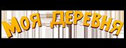 Моя Деревня logo