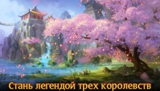 Страна воинов screenshot2