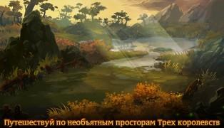 Страна воинов screenshot3