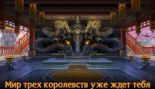 Страна воинов screenshot4