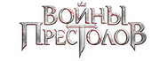 Stormfall: Age of War (Войны Престолов) logo